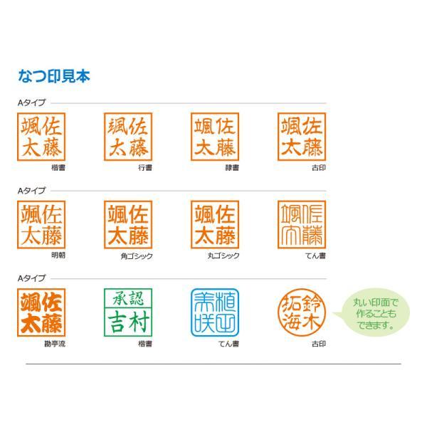 シャチハタ 角型ネーム印 スクエアネーム12 Aタイプ 送料無料|hanko-king|04