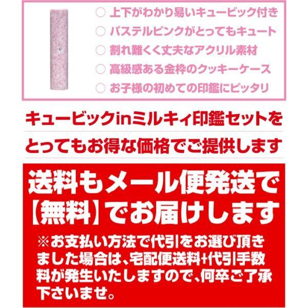 印鑑 実印 銀行印 認印 キュービックinミルキィ印鑑ピンク クッキーケースピンク付き hanko-minami 04