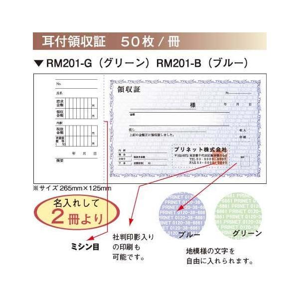 耳付 領収証 伝票印刷 送料無料 50枚/冊 RM201-B ブルー地 印影なし 2冊 名入れ伝票 送料無料