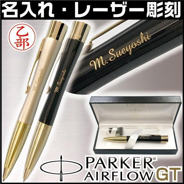 名入れ パーカー エアフロー GT ネームペン 本州送料無料 印鑑付きボールペン ハンコ付きボールペン