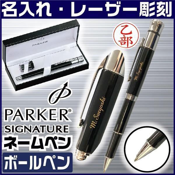 名入れ パーカー ネームペン 本州送料無料 ハンコ付きペン 印鑑付きボールペン ハンコ付きボールペン