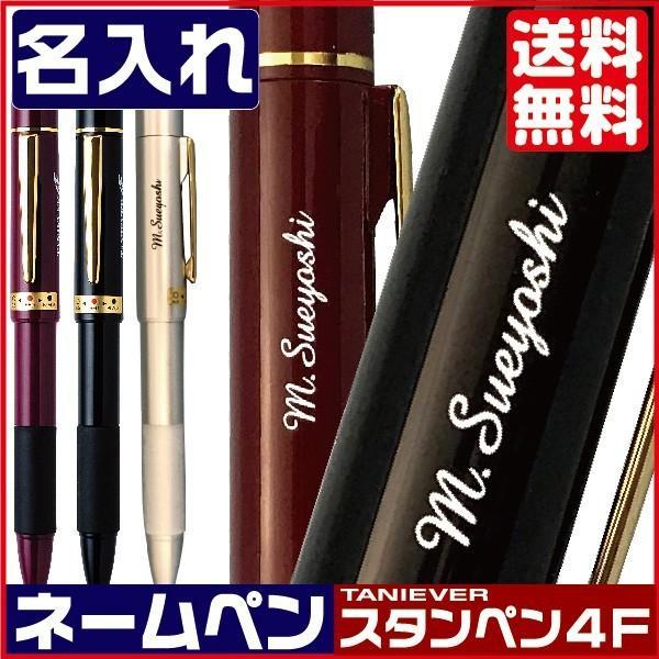 名入れ ネームペン スタンペン4F 送料無料 ハンコ付き 印鑑付きボールペン ハンコ付きボールペン