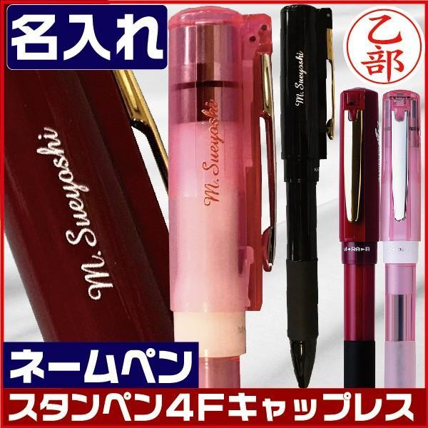 名入れ ネームペン スタンペン4F キャップレス ハンコ付き 印鑑付きボールペン ハンコ付きボールペン