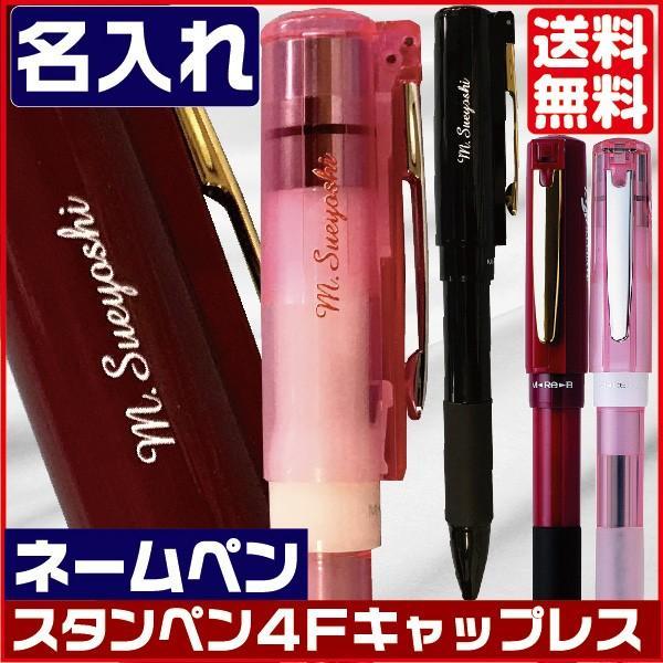 名入れ ネームペン スタンペン4F キャップレス 送料無料 ハンコ付き 印鑑付きボールペン ハンコ付きボールペン