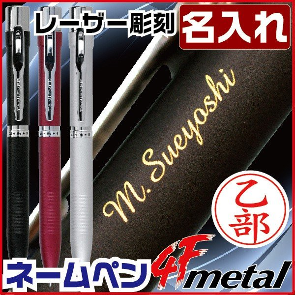 名入れ ネームペン スタンペン4Fメタル ハンコ付きボールペン 印鑑付きボールペン