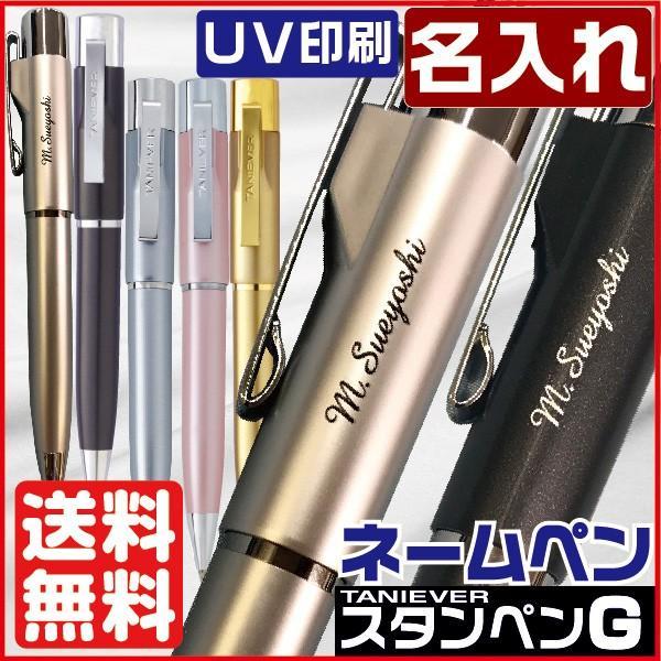 名入れ ネームペン スタンペンG ノック ハンコ付きボールペン 印鑑付きボールペン