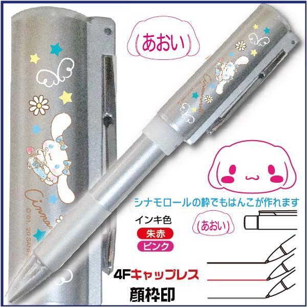 シナモロールの顔枠ネームペン シナモロール 『天使デザイン』 スタンペン4Fキャップレス シナモン顔枠 ネーム印 天使ボールペン シャーペン