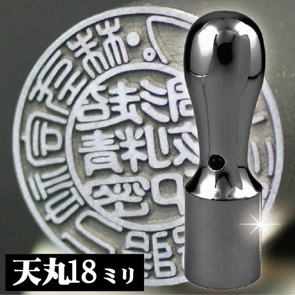 法人印鑑 会社銀行印 チタン 銀行印 天丸 18mm ハンコ 法人印 はんこ 会社印 印鑑 作成