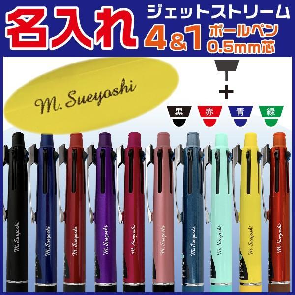 名入れ ボールペン ジェットストリーム4&1 0.5mm 三菱鉛筆 送料無料 ギフト プレゼント