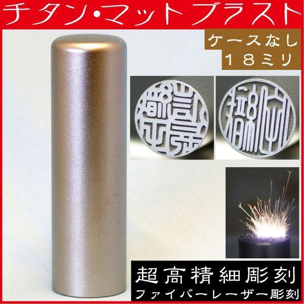 実印 チタン 印鑑 チタン マットブラスト 18mm はんこ ハンコ オーダー 作成 印鑑実印 印鑑作成