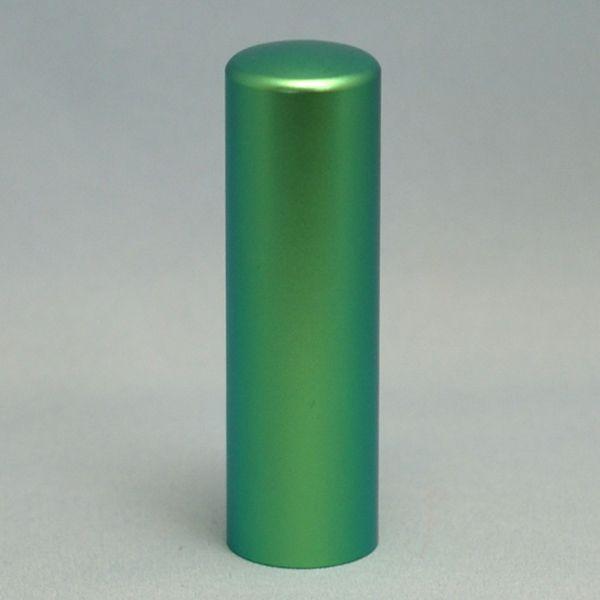 実印 チタン 印鑑 カラーチタン ブリリアントグリーン 18mm ハンコ はんこ 男性 判子 作成 印鑑証明 個人印鑑 印鑑作成