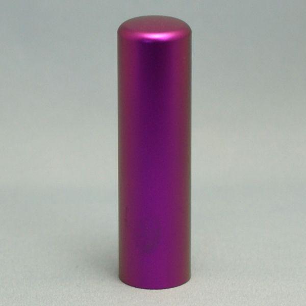 実印 チタン 印鑑 カラーチタン ノーブルバイオレット 16.5mm