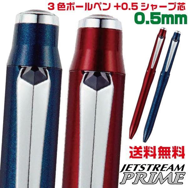 ボールペン ジェットストリーム3&1 0.5mm 三菱鉛筆 MSXE4-5000-05 PRIME プレゼント 卒業 卒団 高級 男性 女性 ギフト