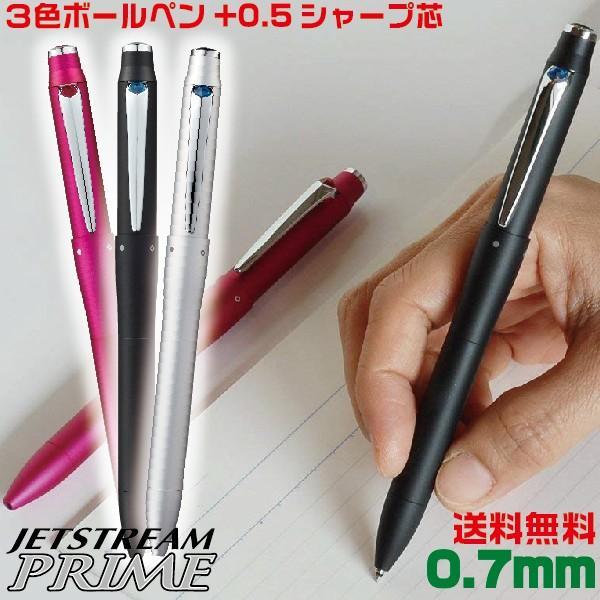 ボールペン ジェットストリーム PRIME 3&1 0.7mm 三菱鉛筆 MSXE4-5000-07 プライム プレゼント 卒業 卒団 高級 男性 女性 ギフト