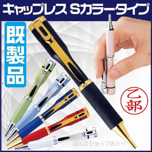 ネームペン キャップレスS カラータイプ 既製品 キャップレス 印鑑付きボールペン ナース はんこ ハンコ スタンプ ハンコ付きボールペン ペン 印鑑ホルダー