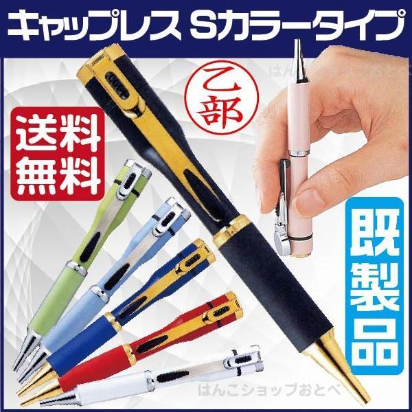 ネームペン キャップレスS カラータイプ 既製品 キャップレス 印鑑付きボールペン 送料無料 ハンコ付きボールペン ナース 看護師