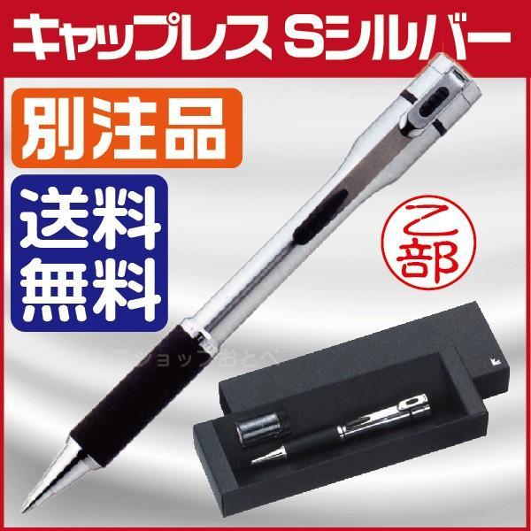 ネームペン キャップレスS シルバー 別注品 キャップレス 印鑑付きボールペン ハンコ付きボールペン 送料無料 はんこ ペン付き