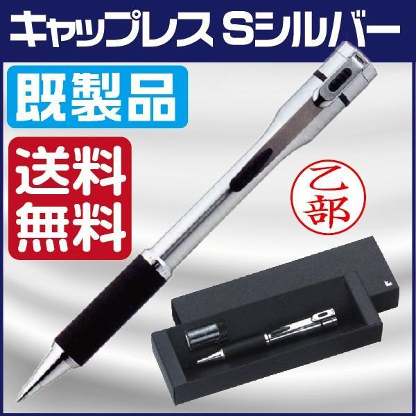 ネームペン キャップレスS シルバー 既製品 印鑑付きボールペン ハンコ付きボールペン 送料無料 キャップレス ナース 看護師