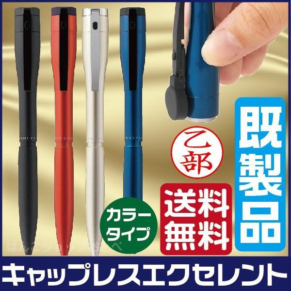 シャチハタ ネームペン キャップレスエクセレント 既製品 送料無料 しゃちはた シヤチハタ 印鑑付きボールペン キャップレス ハンコ付き