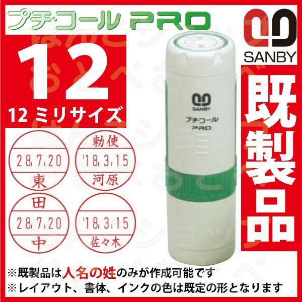 プチコール PRO プロ 12 キャップ式 既製品 サンビー データーネーム データネーム スタンプ 印鑑 ハンコ はんこ 日付印 名前入り