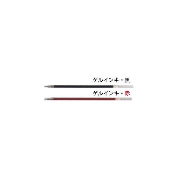 タニエバー スタンペン4Fゲル専用 替え芯 (黒・赤) 98L芯gel はんこ ハンコ 訂正印 印鑑付きボールペン