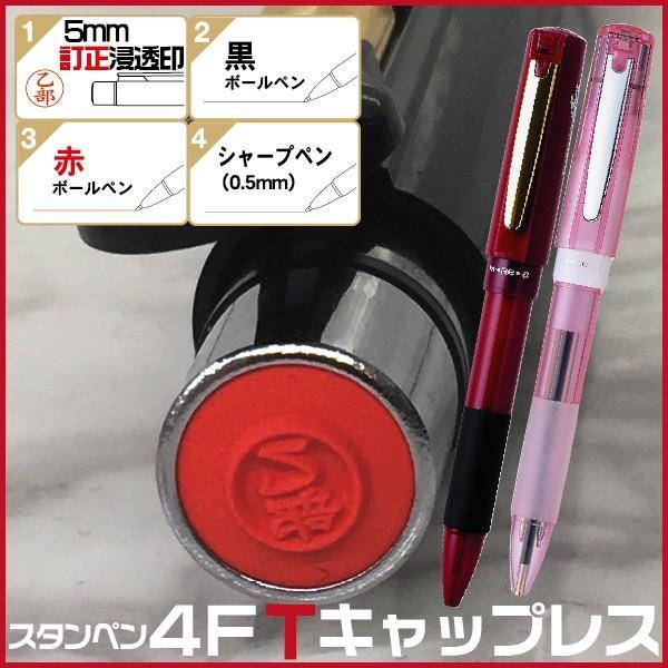 訂正印 ネームペン スタンペン4FTキャップレス 『訂正印付きボールペン』 ネーム印鑑 ボールペン シャチハタ式 タニエバー 5ミリ ハンコ付きボールペン