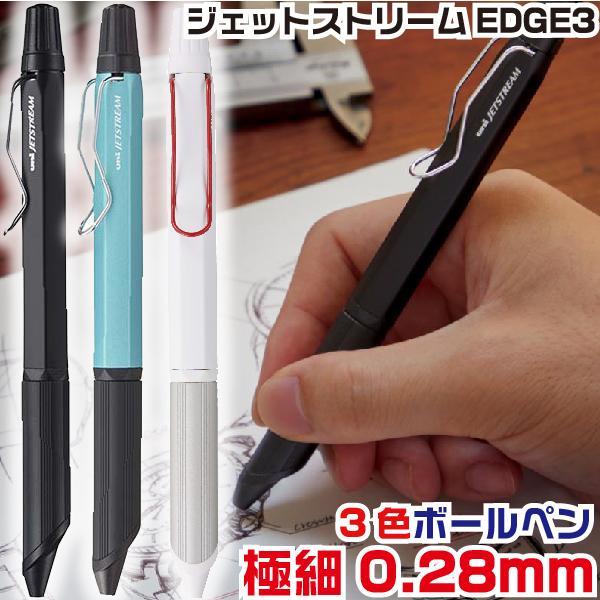 ボールペン ジェットストリーム エッジ3 『EDGE3』 0.28mm 三菱鉛筆 sxe3-250328 『送料無料』 世界最小 プレゼント 卒業 卒団 高級 男性 女性