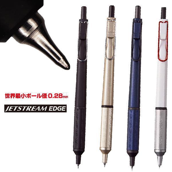ボールペン ジェットストリーム エッジ EDGE 0.28mm 三菱鉛筆 sxn-1003-28 『送料無料』 世界最小 プレゼント 卒業 卒団 高級 男性 女性