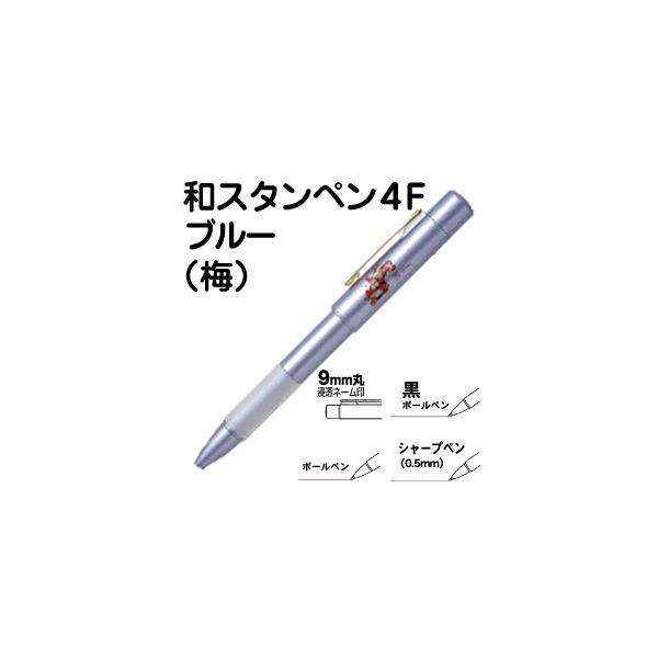 ネームペン タニエバー 和スタンペン4F ブルー 赤・黒 シャーペン 印鑑付きボールペン ハンコ付きボールペン