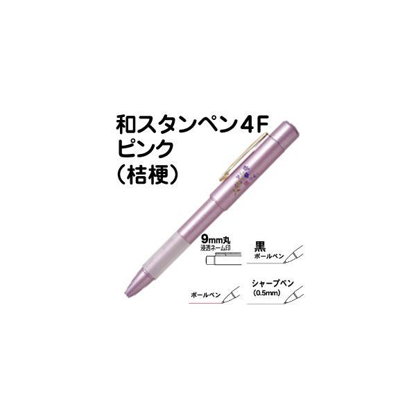 ネームペン タニエバー 和スタンペン4F ピンク 赤・黒 シャーペン 印鑑付きボールペン ハンコ付きボールペン