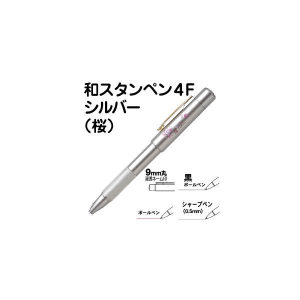 ネームペン タニエバー 和スタンペン4F シルバー シャチハタタイプネーム印+赤・黒ボールペン+シャーペン