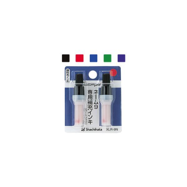 シャチハタ ネーム9専用補充インキ 別注カラー(黒、赤、藍色、緑、紫、朱色) はんこ ハンコ 判子 しゃちはた ネーム印 認印 訂正印 通販