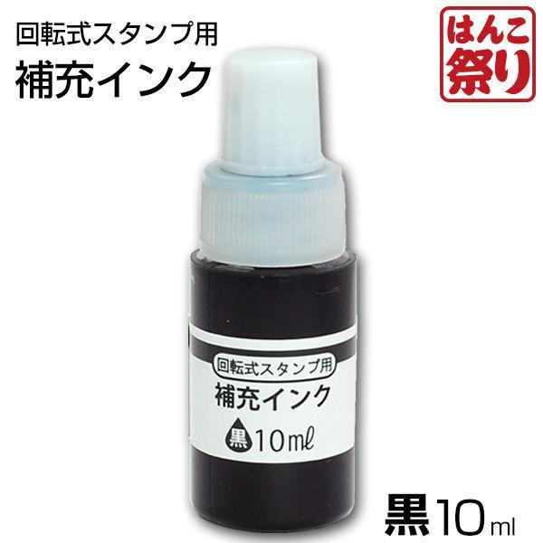 慶弔印/住所印用 補充インク 10ml