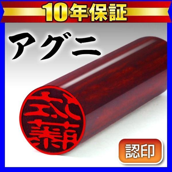 アグニ印鑑10.5mm 1,700円