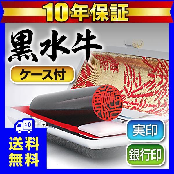黒水牛印鑑ケース付10.5~15.0mm 1,280円