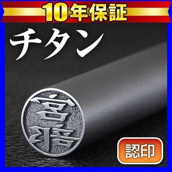 チタン印鑑つや消し10.5mm 1,980円