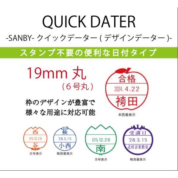 サンビー クイックデーター デザインデーター 19mm丸 6号丸 かわいい 日付印 印鑑 はんこ SANBY