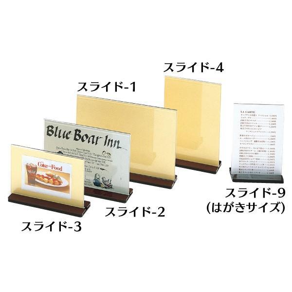 シンビ メニュースタンド スライド-9-ハガキ 飲食店用品 ホテル用品