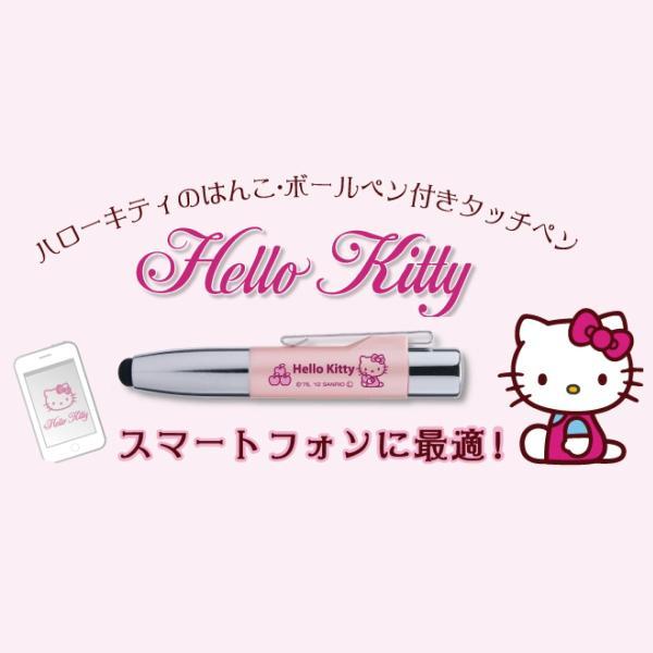 Hello Kitty ハローキティ スタンペンGタッチ メールパック  かわいい プレゼント 11,000円以上 送料無料