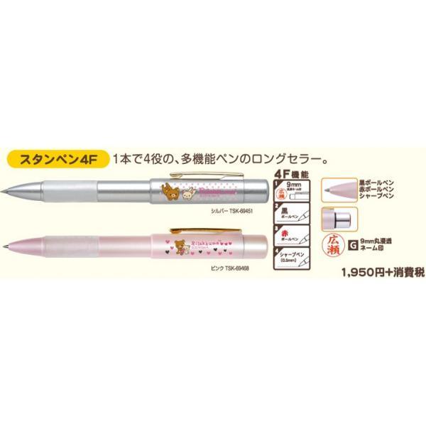 リラックマ スタンペン4F  かわいい プレゼント 11,000円以上 送料無料