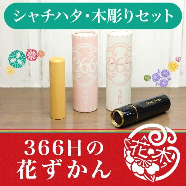 「366日の花ずかん」シャチハタ&木彫りセット【ご奉仕品】 hankos