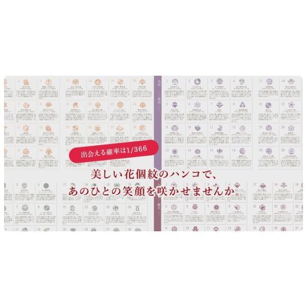 「366日の花ずかん」シャチハタ&木彫りセット【ご奉仕品】 hankos 05