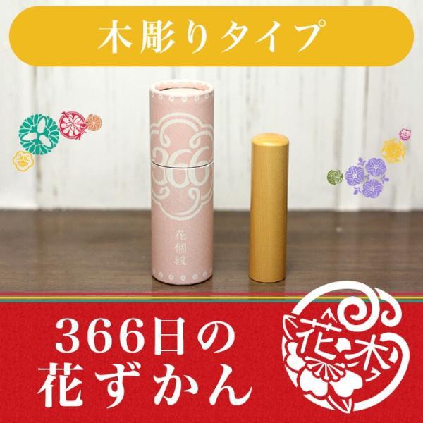 花個紋の印鑑 誕生日のはんこ「366日の花ずかん」木彫りタイプ【ご奉仕品】|hankos