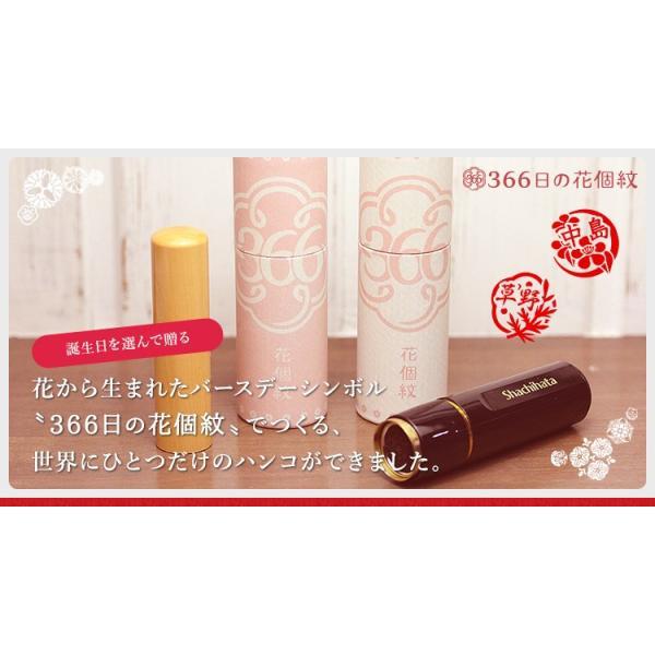 花個紋の印鑑 誕生日のはんこ「366日の花ずかん」木彫りタイプ【ご奉仕品】|hankos|02