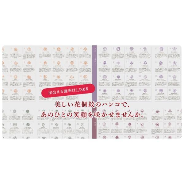 花個紋の印鑑 誕生日のはんこ「366日の花ずかん」木彫りタイプ【ご奉仕品】|hankos|05