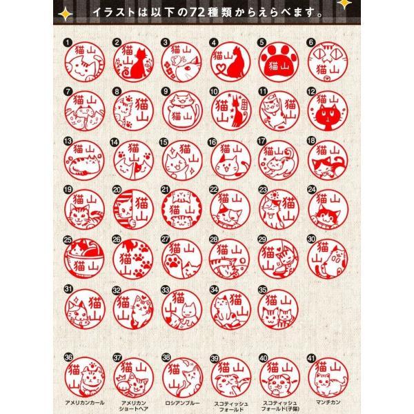 猫の印鑑 ネコのはんこ「ねこずかん」セルフインクスタンプ ご奉仕品|hankos|02