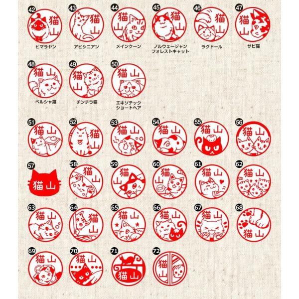 猫の印鑑 ネコのはんこ「ねこずかん」セルフインクスタンプ ご奉仕品|hankos|03