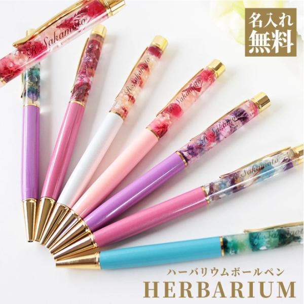 ボールペン 名入れ無料 ハーバリウムボールペン 名入れ ペン 誕生日 母の日 入学祝い 敬老の日 クリスマス 女性 ギフト プレゼント 就職祝 退職祝 結婚祝