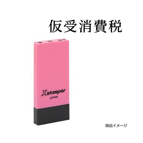 シャチハタ 科目印 X-NK-138 0138「仮受消費税」 印面サイズ:4×21mm 《シヤチハタ 既製品/浸透印スタンプ》