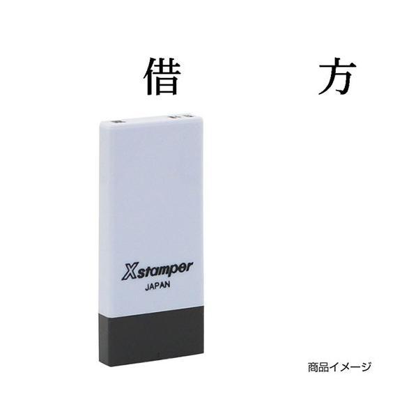 シャチハタ 科目印 X-NK-504 0504「借方」 印面サイズ:4×21mm 《シヤチハタ 既製品/浸透印スタンプ》